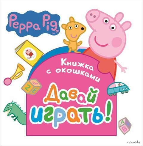 Свинка Пеппа. Давай играть! — фото, картинка