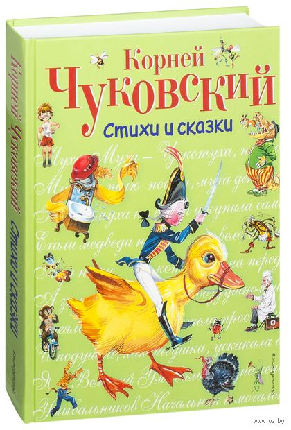Корней Чуковский. Стихи и сказки. Корней Чуковский