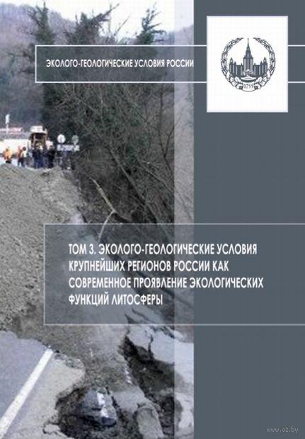 Эколого-геологические условия России. В 3-х томах. Том 3 — фото, картинка