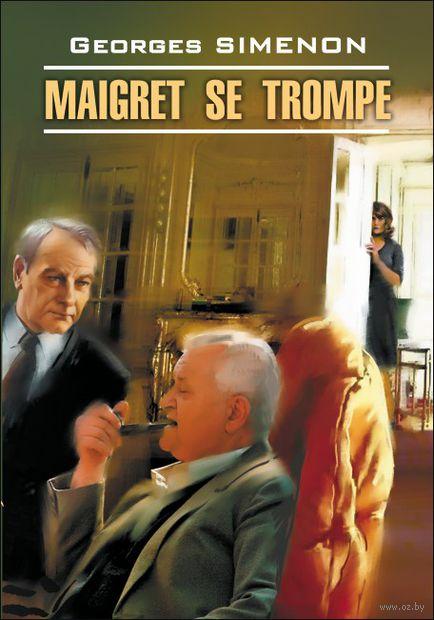 Maigret se trompe — фото, картинка