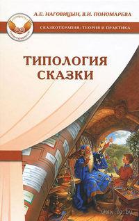Типология сказки. Валентина Пономарева, А. Наговицын