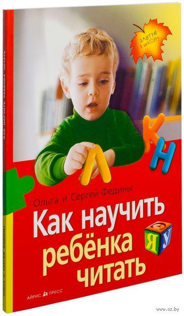 Как научить ребенка читать — фото, картинка