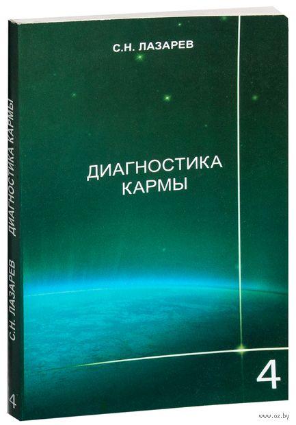 Диагностика кармы. Книга 4. Прикосновение к будущему. Сергей Лазарев