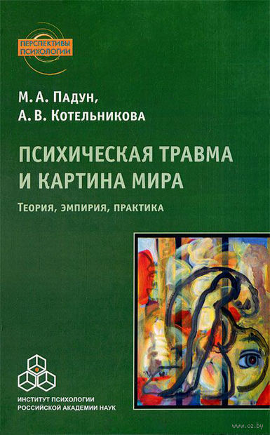 Психическая травма и картина мира. Теория, эмпирия, практика. М. Падун, А. Котельникова