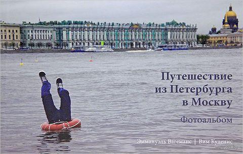 Путешествие из Петербурга в Москву. Фотоальбом — фото, картинка