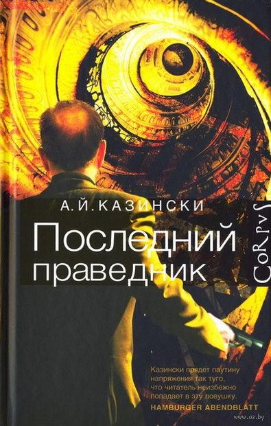 Последний праведник. А. Казински