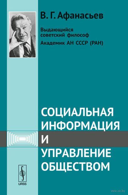 Социальная информация и управление обществом — фото, картинка