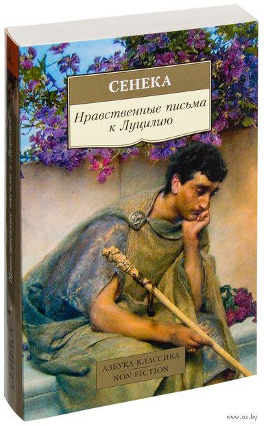 Нравственные письма к Луцилию (м) — фото, картинка