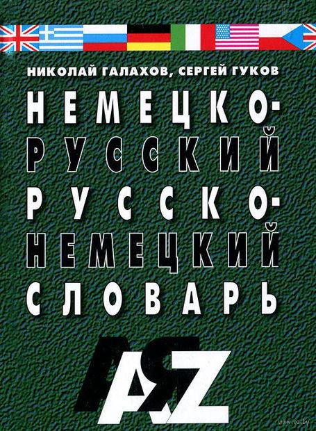 Немецко-русский и русско-немецкий словарь. Н. Галахов, С. Гуков