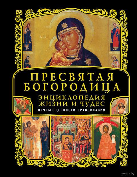 Пресвятая Богородица. Энциклопедия жизни и чудес (+ CD). М. Тимофеев