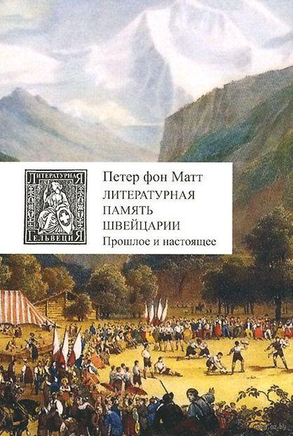 Литературная память Швейцарии. Прошлое и настоящее. Петер Матт