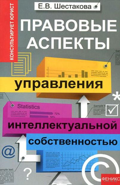 Правовые аспекты управления интеллектуальной собственностью. Екатерина Шестакова