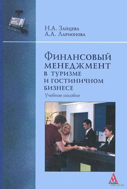 Финансовый менеджмент в туризме и гостиничном бизнесе. Наталия Зайцева, Анна Ларионова