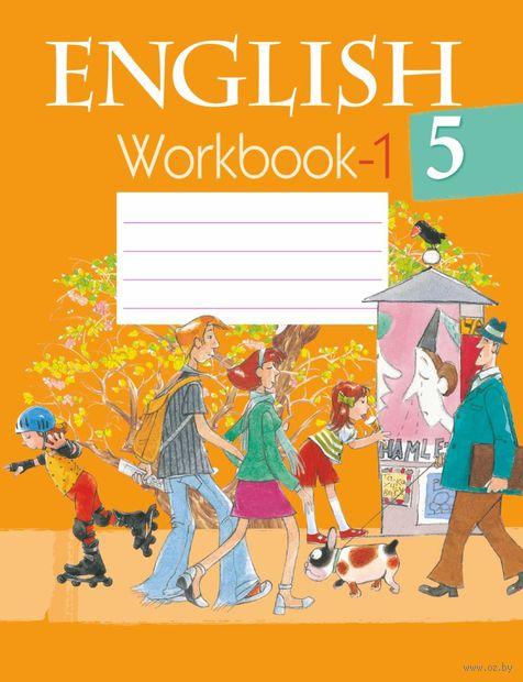 Английский язык. 5 класс. Рабочая тетрадь-1 — фото, картинка