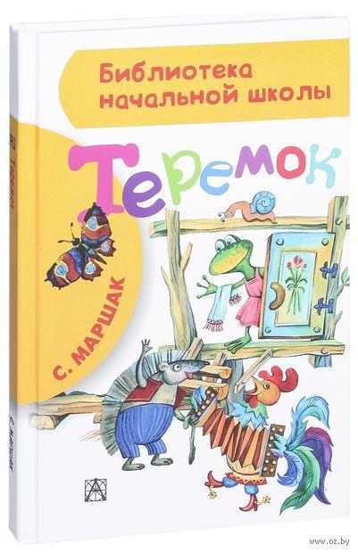 Теремок. Самуил Маршак
