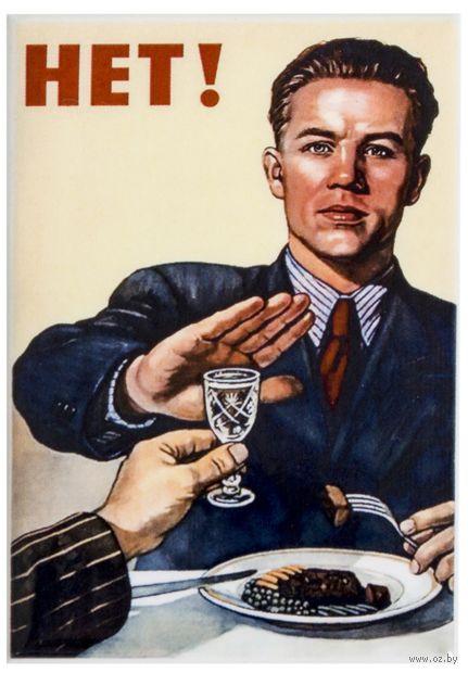 """Магнит сувенирный """"Советские плакаты"""" (арт. 1016)"""