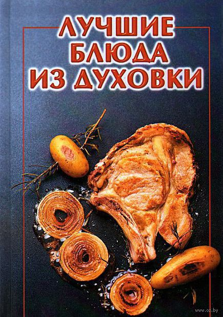 Лучшие блюда из духовки. Елена Руфанова