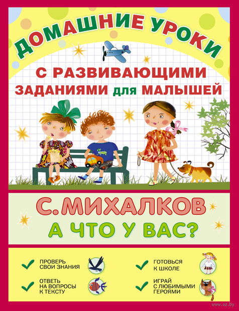 А что у вас? С развивающими заданиями для малышей. Сергей Михалков