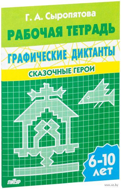 Графические диктанты. Сказочные герои. Галина Сыропятова