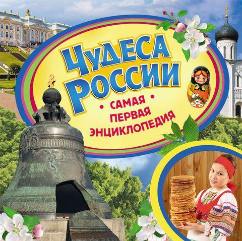 Чудеса России. Самая первая энциклопедия