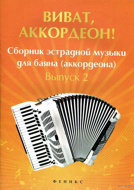 Виват, аккордеон! Сборник эстрадной музыки для баяна (аккордеона). Выпуск 2 — фото, картинка