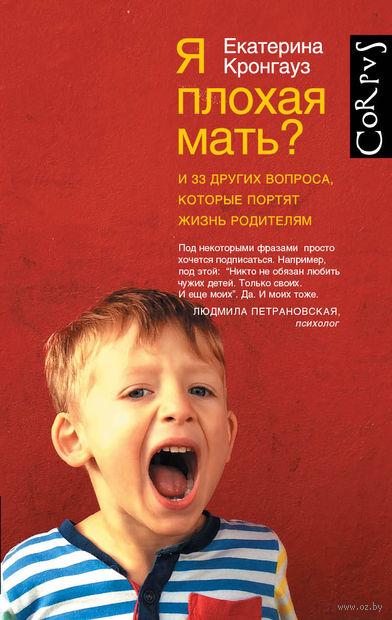 Я плохая мать? И 33 других вопроса, который портят жизнь родителям. Екатерина Кронгауз