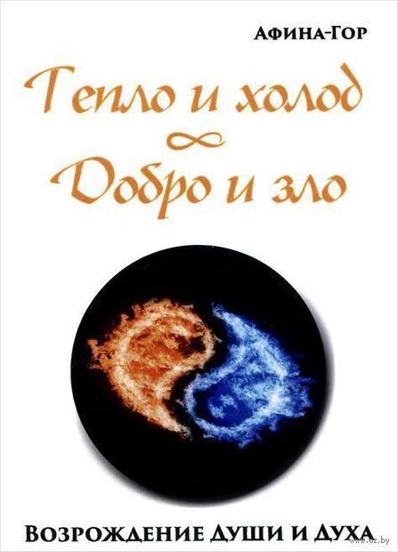 Тепло и холод. Добро и зло. Возрождение души и духа. АфинаГор