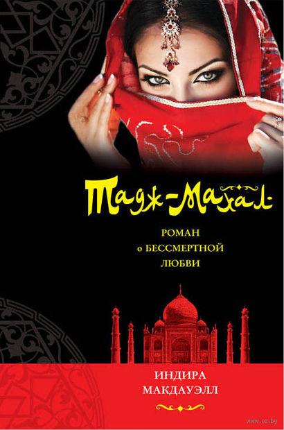 Тадж-Махал. Роман о бессмертной любви. Индира Макдауэлл