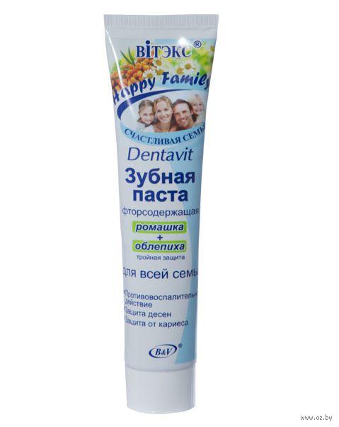 """Зубная паста """"Dentavit для всей семьи"""" (160 г)"""