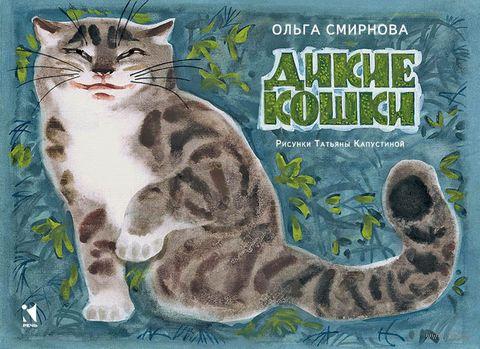 Дикие кошки. О. Смирнова