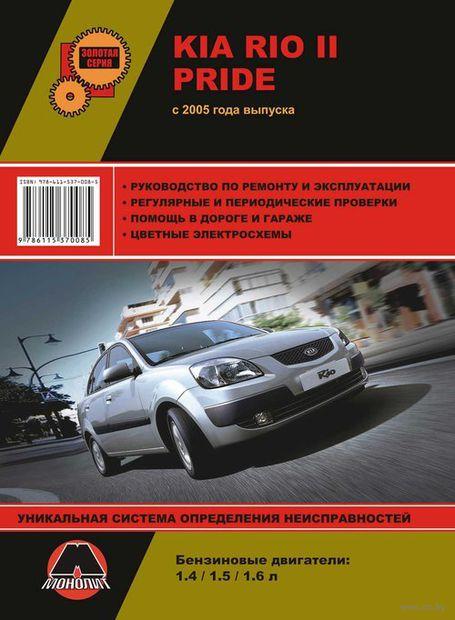 Kia Rio II / Kia Pride c 2005 г. Руководство по ремонту и эксплуатации — фото, картинка