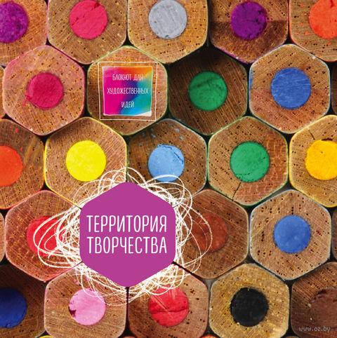 Блокнот для художественных идей. Карандаши