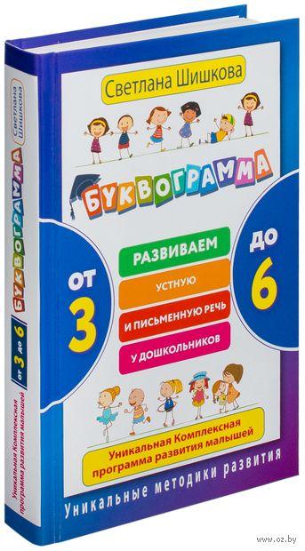 Буквограмма. От 3 до 6. Развиваем устную и письменную речь у дошкольников. Уникальная комплексная программа развития малышей — фото, картинка