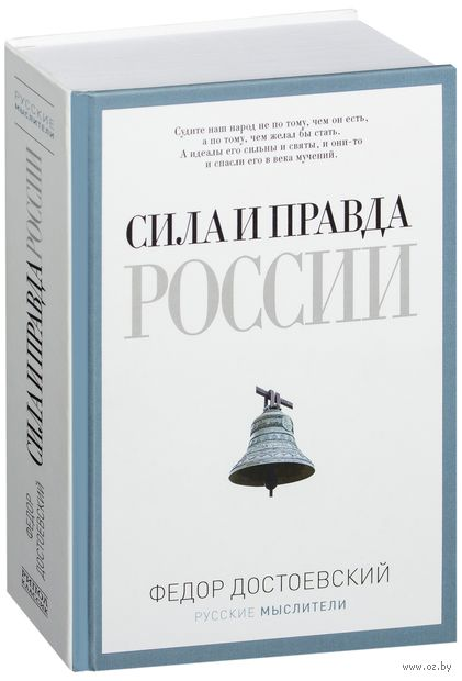 Сила и правда России — фото, картинка