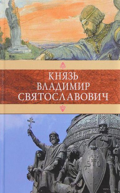 Князь Владимир Святославович — фото, картинка