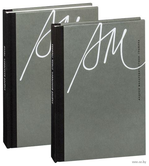 Стихи. Графика. Песни (комплект из 2-х книг) — фото, картинка