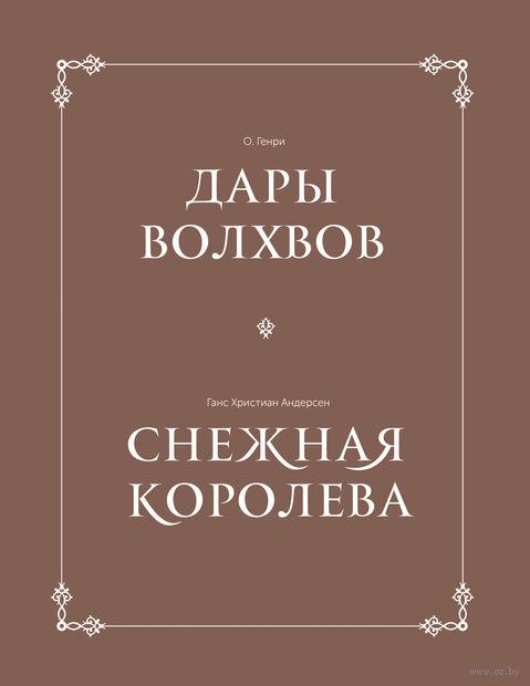 Дары волхвов. Снежная королева (комплект из 2-х книг) — фото, картинка