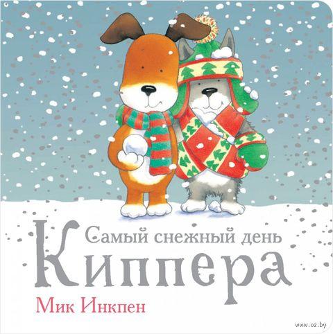 Самый снежный день Киппера — фото, картинка