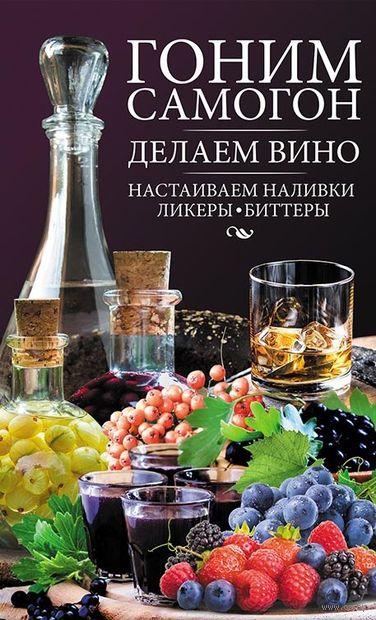 Гоним самогон, делаем вино, настаиваем наливки, ликеры, биттеры — фото, картинка