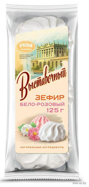 """Зефир """"Выставочный"""" (125 г; бело-розовый) — фото, картинка"""