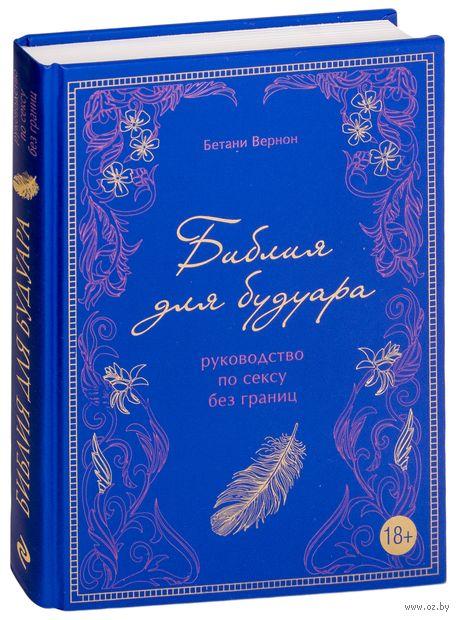 Библия для будуара. Руководство по сексу без границ — фото, картинка