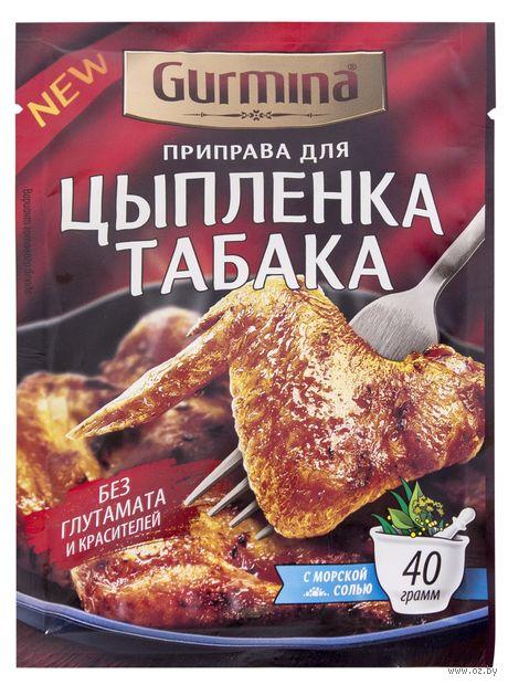 "Приправа для цыпленка табака ""Gurmina"" (40 г) — фото, картинка"