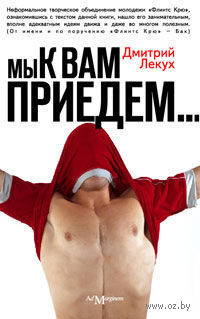 Мы к вам приедем.... Дмитрий Лекух