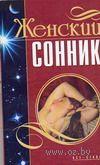 Женский сонник. Л. Мороз