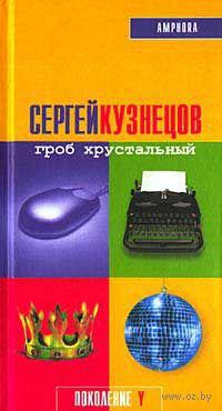 Гроб хрустальный. Сергей Кузнецов