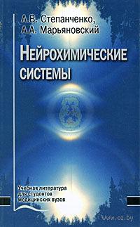Нейрохимические системы. Алексей Степанченко, Андрей Марьяновский