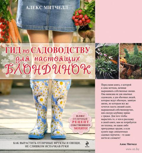 Руководство по садоводству для настоящих блондинок. Алекс Митчелл