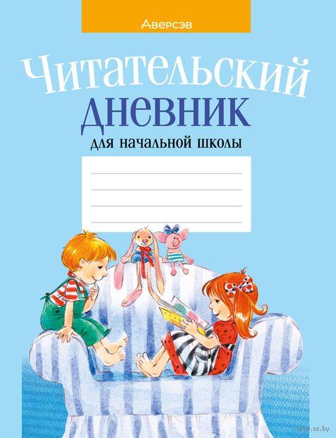 Читательский дневник для начальной школы (голубой) — фото, картинка