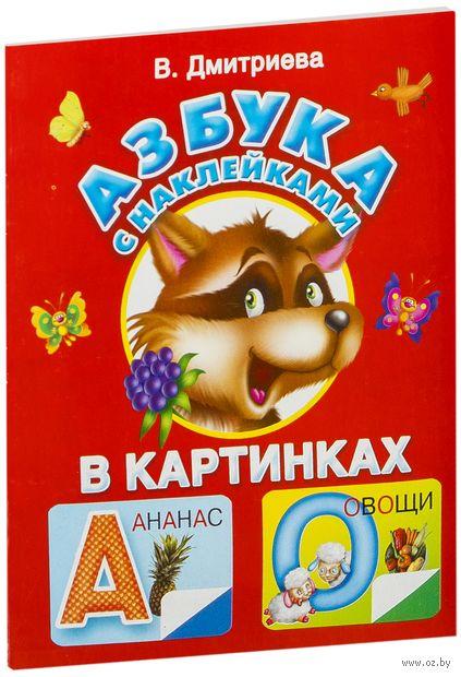 Азбука с наклейками в картинках. Валентина Дмитриева