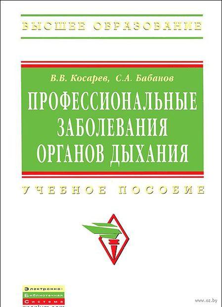 Профессиональные заболевания органов дыхания. Владислав Косарев, Сергей Бабанов